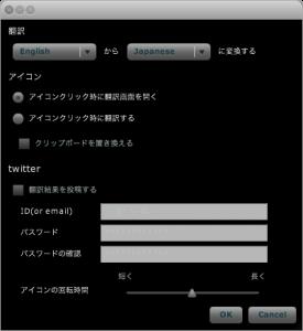 設定変更画面