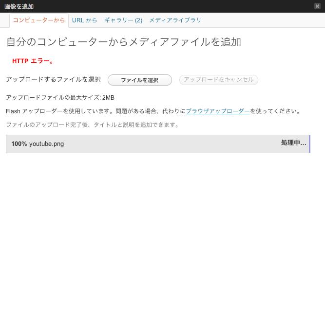 http error wordpress upload pdf