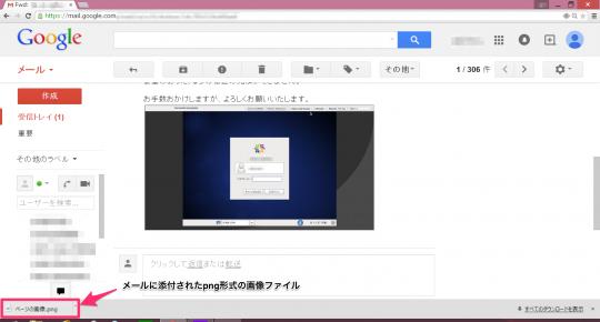 gmailに添付された画像ファイル