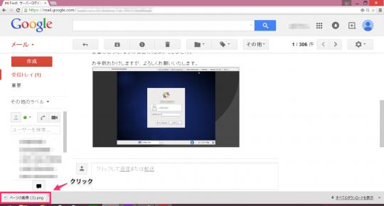 gメールに添付された画像ファイルを開く