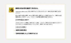 Firefoxで表示されるSSLの警告メッセージ