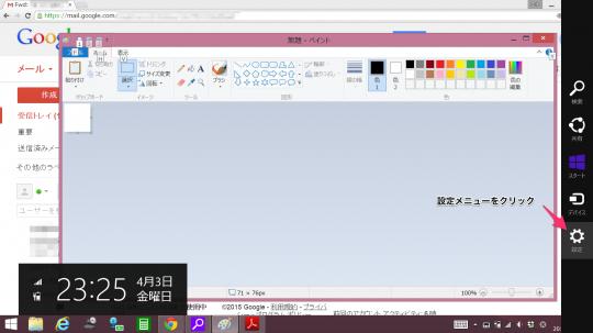 windows 8の分かりにくい設定メニュー