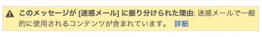 迷惑メールのメッセージ