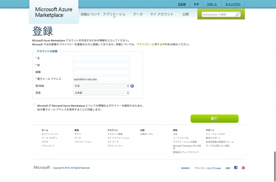 microsoft azure marketplace registration