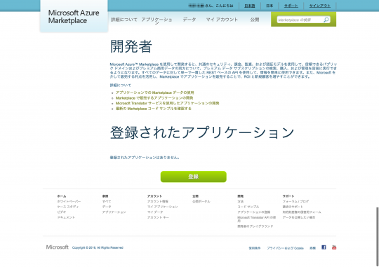 microsoft azure marketplace developer portal