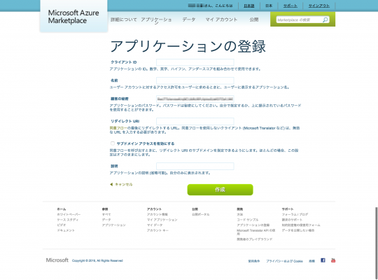 microsoft azure marketplace application registration