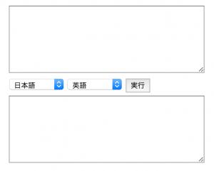 翻訳フォームのレイアウト