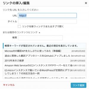 リンクを挿入する画面