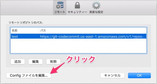 configファイルを編集する