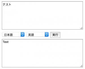 翻訳結果の表示