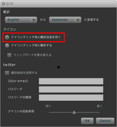 翻訳画面を開く設定