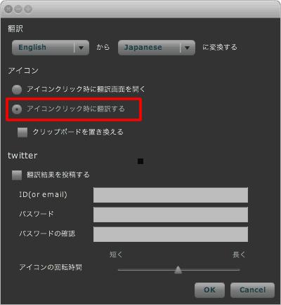 翻訳する設定