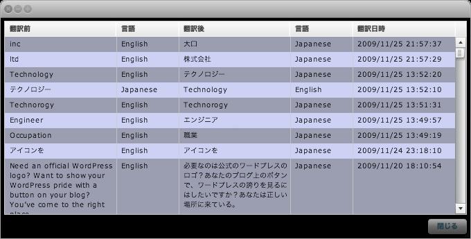 翻訳履歴画面