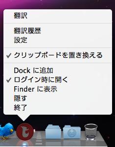 Dockメニュー