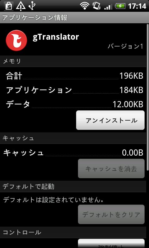 アプリケーションの情報画面